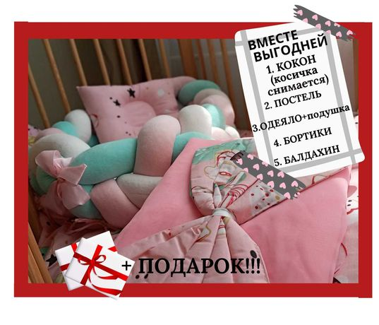 Детская постель + Кокон косичка + Бортики + Балдахин + Подарок!