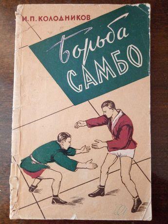 Книга Борьба Самбо. И. Колодников. 1965г.
