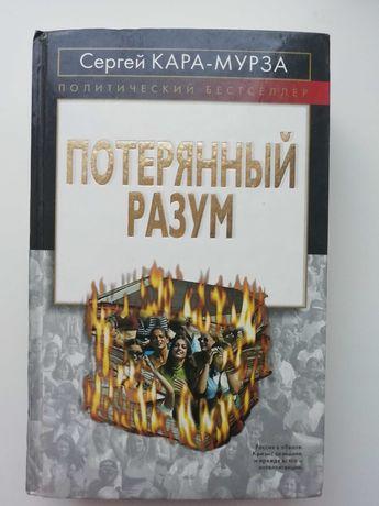 Потерянный разум. С. Кара-мурза. История России.