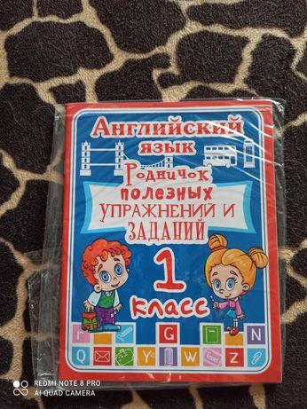 Книга, брошюра английский 1 класс