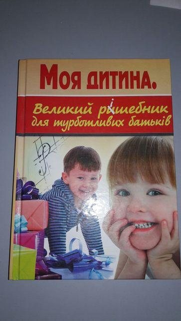Книга Моя дитина Великий рішебник для турботливих батьків Подарок