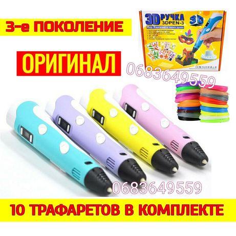 НОВИНКА! 3-е ПОКОЛЕНИЕ 3D Ручка 3D Pen с ЖК-дисплеем