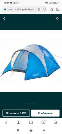Палатка 3-4 места