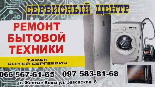 Ремонт Холодильников,Стиральных машин Желтые Воды, Кривой Рог