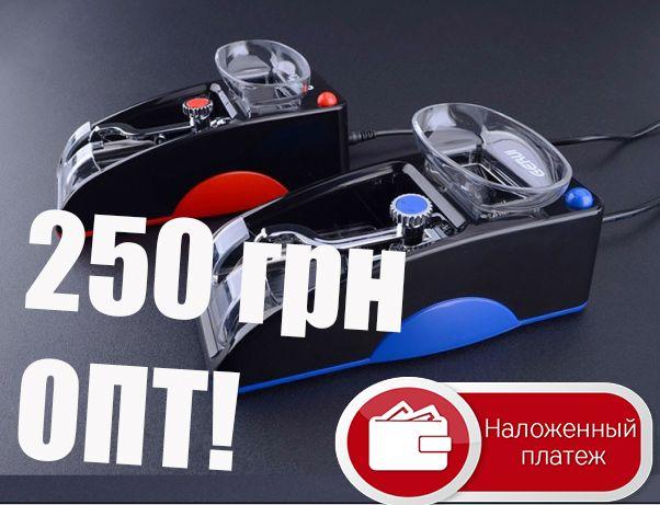 Электрическая машинка для набивки сигарет Gerui GR - 12 - 005 ОПТОМ!