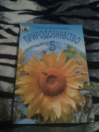 Природознавство 5 ярошенко баштовий коршевнюк