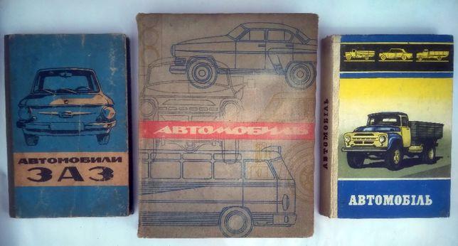 Трактор. Автомобиль - книги.