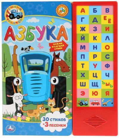 Звуковая книга Азбука Синий трактор