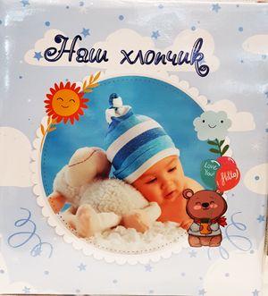 Фотоальбом 10x15/72 Наше малятко 23х25см (72фото, анкета на украинском