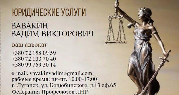 Юрист, Правовая помощь, Адвокат