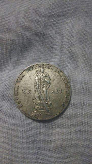 1 рубль xx лет победы над фашстской германией ювілейна 1965р