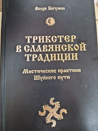Трикстер В Славянской Традиции