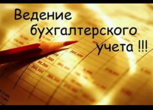 Ищу работу бухгалтера/бухгалтер удаленно/услуги бухгалтера/бухгалтер