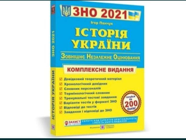 Книги подготовка к зно по истории Украины и немецкому языку 2021