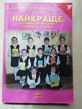 Найкраще поза класне читання для учнів 4 - го класу