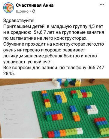 Лего занятия по математике