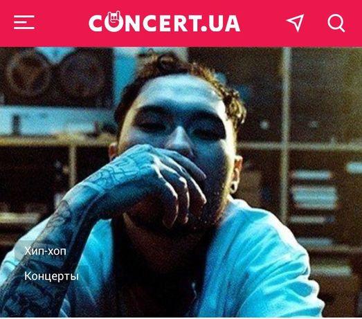 Скриптонит 2 билета на концерт 09.10