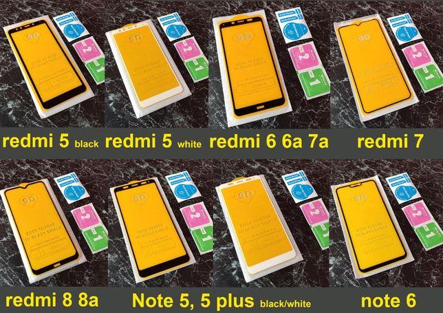 9D Стекло Xiaomi redmi note mi 3 4 5 6 7 8 9 10 a s t x plus pro se 5