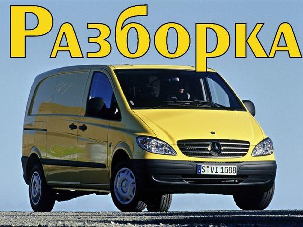 Разборка Mercedes Vito 639 2006 г