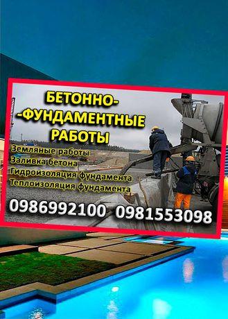 Фундаментные и бетонные работы в Одессе