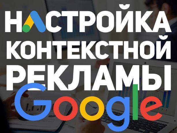 Таргетированная Реклама Google Гугл Раскрутка Сайт Контекст YouTube