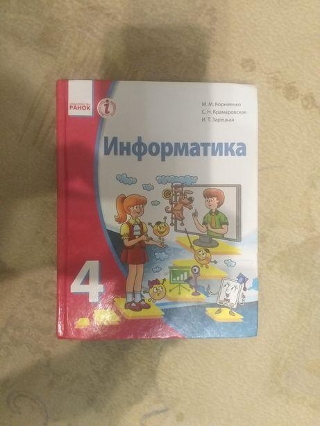 Продаю учебник Информатика 4 класс