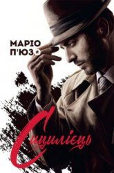 Продам книгу Сицилієць Маріо П'юзо