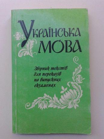Книга збірка українських переказів.