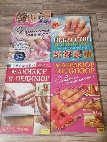 Книги маникюр и педикюр