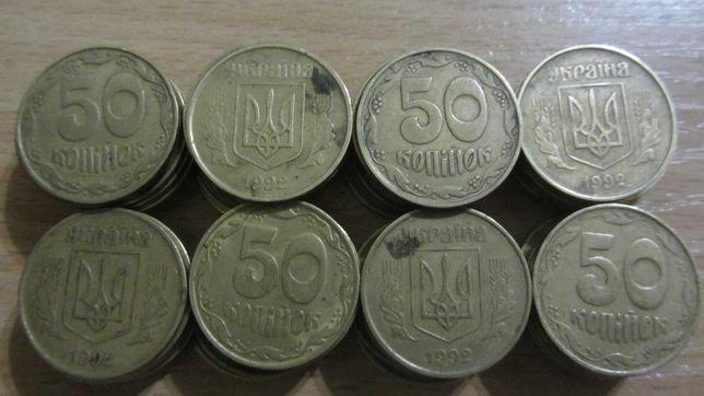 Монета 50 копеек Украины 1992 года, четырех-ягодник (100 монет)!