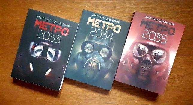 Книга Метро 2033 2034 2035 Дмитрий Глуховский ОПТ Киев