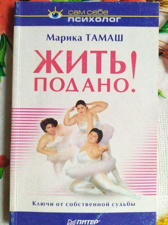 """Книга серии """"сам себе психолог"""" Жить подано  издание 2003 год"""