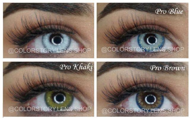 2=3!!! Естественные цветные линзы осветляющие для карих и светлых глаз