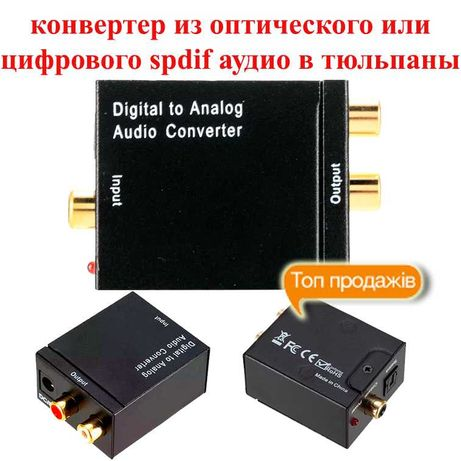 Конвертер цифровой оптический ЦАП аудио звук в аналог декодер оптика