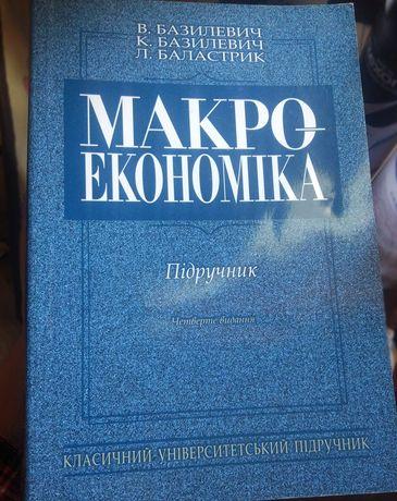 """Базилевич """"Макроекономіка"""" 2008 р"""