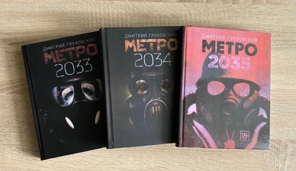 """Книги Дмитрия Глуховского: """"Метро 2033"""",  """"Метро 2034"""",  """"Метро 2035"""","""
