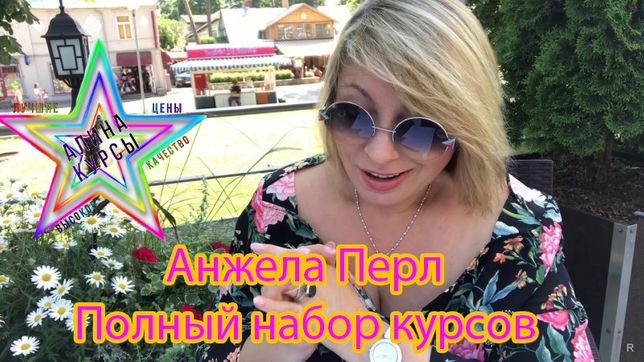 Анжела Перл - 12 Домов гороскопа
