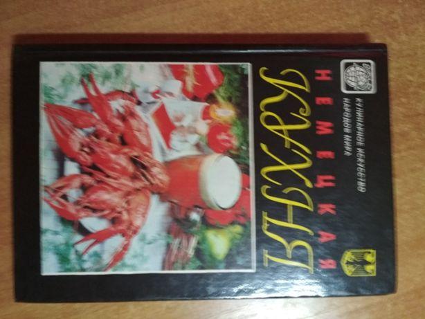 Сборник рецептов немецкой кухни
