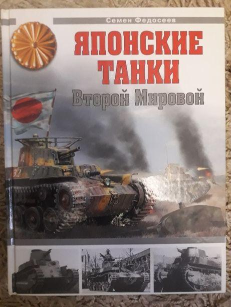 Федосеев С. Японские танки Второй Мировой