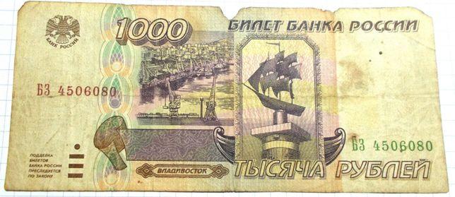 купюра 1000 рублей,Россия. тысяча рублей банк России