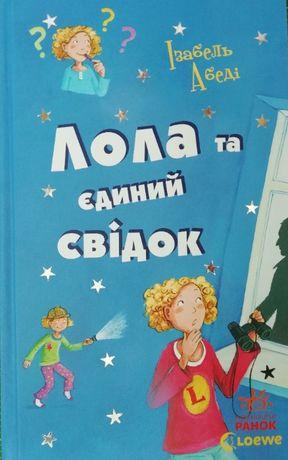 Книжка для школяра Лола та єдиний свідок.Секретна місія Лоли.