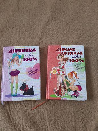 Книги для дівчат 100 за 2і