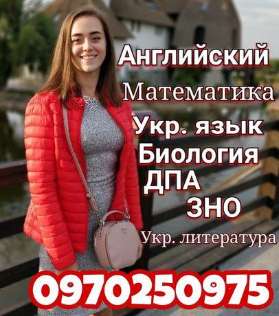 Репетитор украинский, математика, английский, ЗНО, ДПА, дошкольники