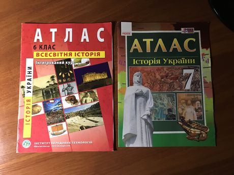 Атлас Всесвітня Історія/ Атлас Історія України