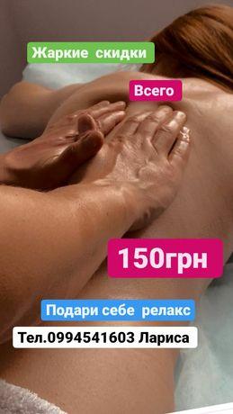 Массаж скидка- 150грн