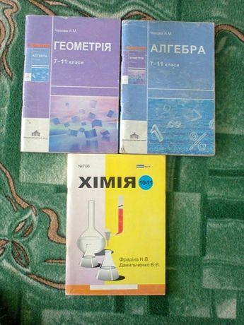 Учебные пособия по геометрии, алгебре, химии
