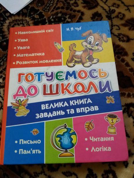 Детские книги Книга завдань та вправ образование 140 стр