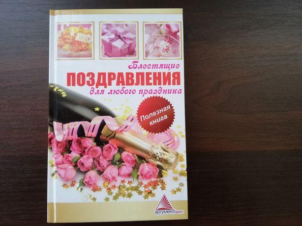 """Книга """"Поздравления по любому поводу и ко всем праздникам""""."""