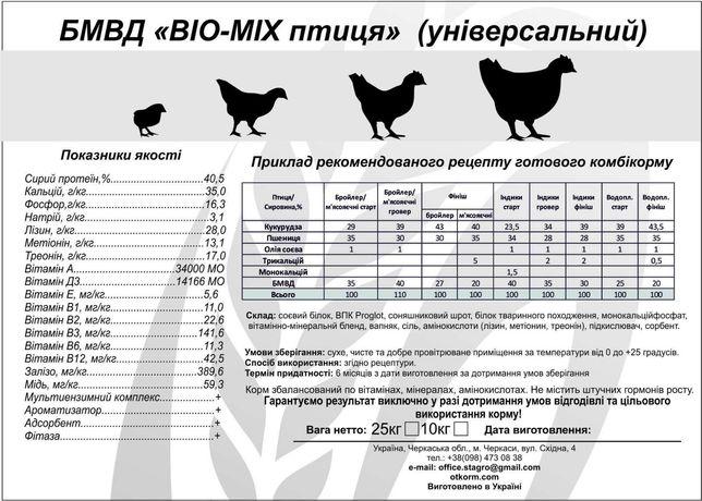 BIOMIX сільгосп птиця універсальний