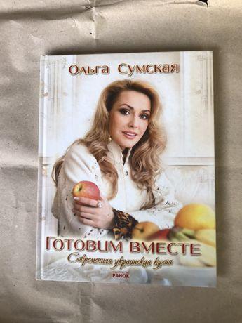Ольга Сумская «Готовим вместе»